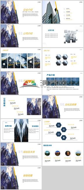 蓝黄色企业介绍工作汇报年度总结产品发布PPT模板