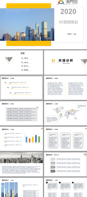 简约大气企业策划营销策划市场调查报告