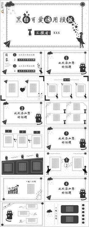 黑白可愛教學通用PPT模板