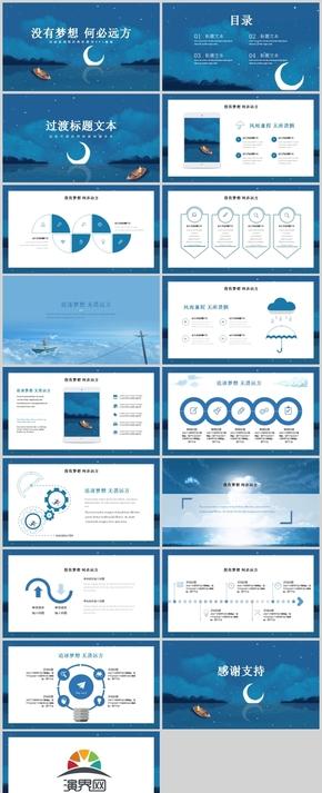 蓝色梦的远方毕业答辩工作汇报计划总结治愈插画风商务通用PPT模板
