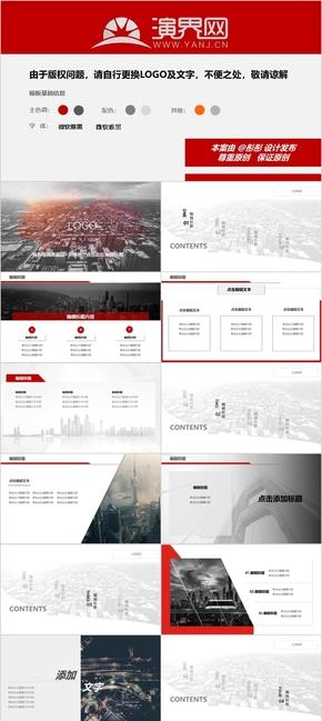 企業商務高級紅黑色匯報PPT模板