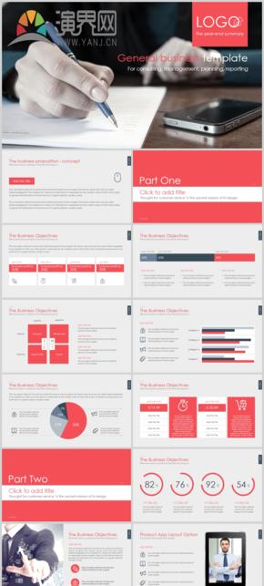 紅色扁平商務計劃報告通用模板