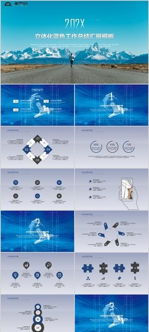立体化蓝色工作总结汇报模板