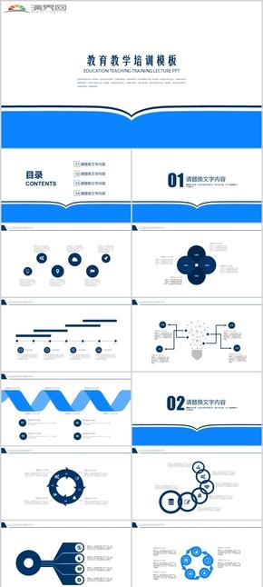 藍白教育教學培訓模板