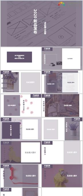紫色和白色新品发布