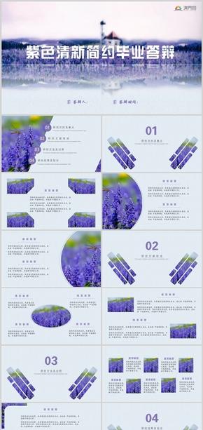紫色小清新优雅简约花朵通用毕业答辩PPT模板教学课件工作计划