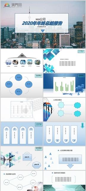 蓝色简洁年终总结PPT模板