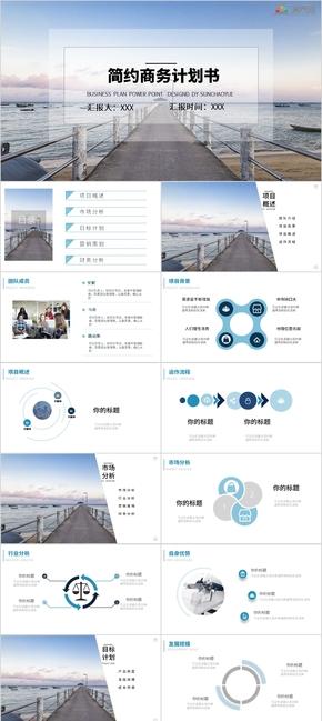 清新 簡約藍色商業計劃PPT模板