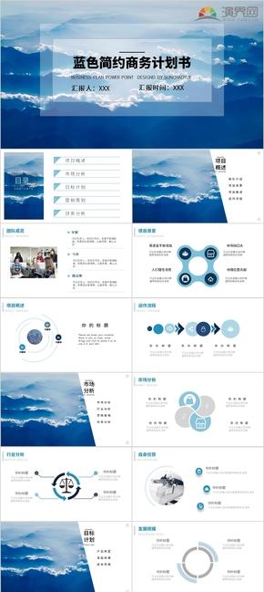 藍色簡約商業計劃PPT模板