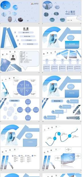 藍色簡歷PPT模板