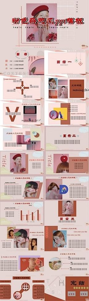 粉色杂志风ppt模板