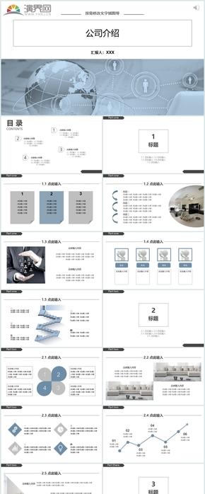 蓝灰色商务风企业介绍、项目介绍、工作汇报PPT模板