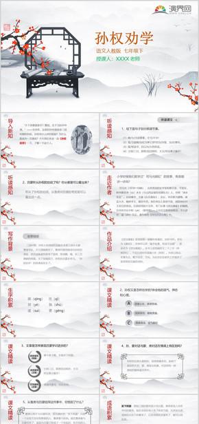 【课件工坊】部编版语文课件七年级下册《孙权劝学》(水墨国风)