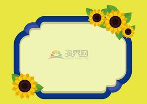 向日葵装饰框