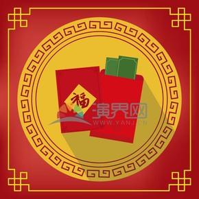 春节喜庆元素福字红包