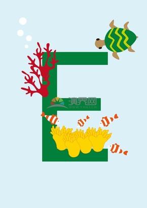 海底世界绿色字母E