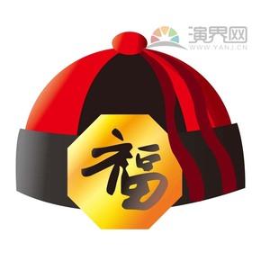 福字喜庆春节过大年拜年小孩子新年帽祝福卡通图