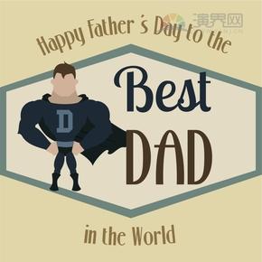 简单清新歌颂赞扬父亲父亲节超人卡通图宣传海报