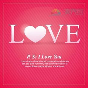 粉色浪漫情人节礼物表白告白我爱你卡通图