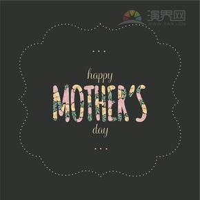 创意简单设计赞扬歌颂母亲母亲节卡通画文字黑色宣传海报