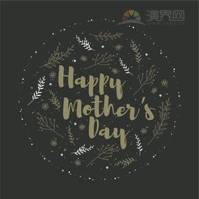 创意简单设计赞扬歌颂母亲母亲节卡通画黑色文字宣传海报