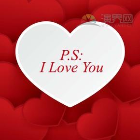 红色爱心浪漫情人节礼物表白告白我爱你卡通图