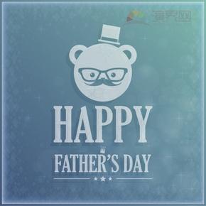 简单清新歌颂赞扬父亲父亲节熊爸爸卡通图宣传海报