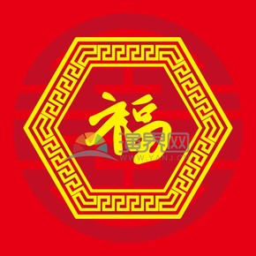 春节喜庆元素素材福字