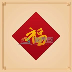红色背景福字春节元素