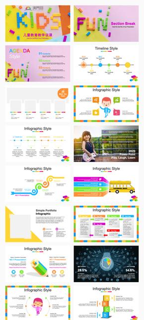 兒童教育課件模板