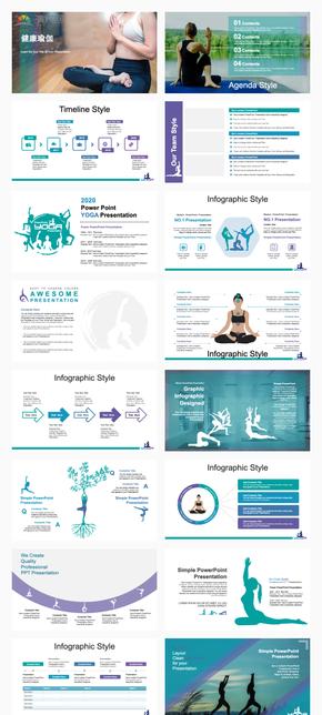 瑜伽健身健康PPT模板