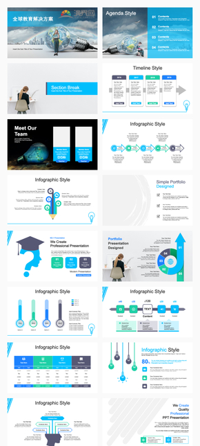 藍色全球教育解決方案PPT模板