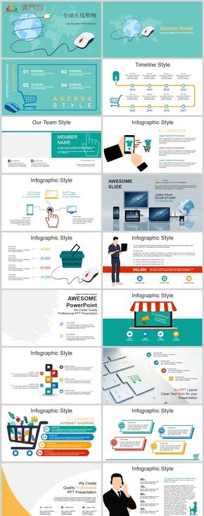 全球在線購物PPT模板