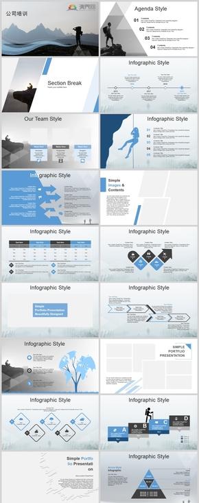 2020蓝色商务公司培训PPT模板