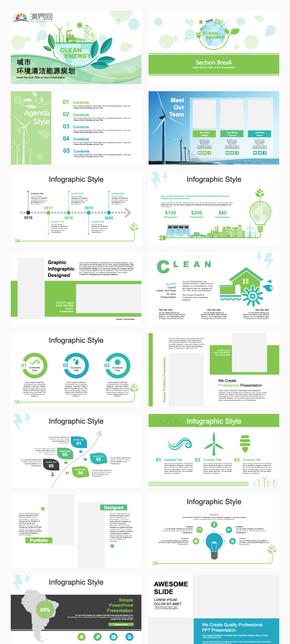 城市環境清潔能源計劃規劃模板