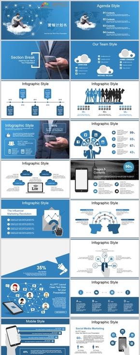 社交媒体营销PPT模板