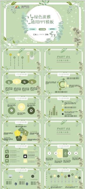 绿色淡雅小清新通用工作计划教育课件PPT模板
