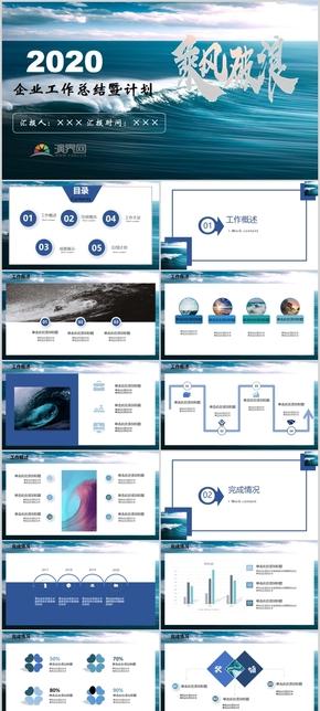 蓝色海洋工作计划总结PPT模板