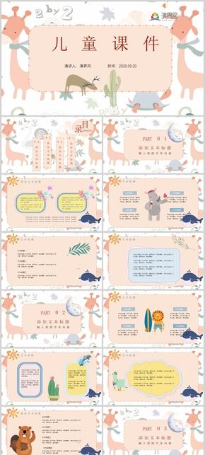 粉色卡通动物儿童课件PPT模板