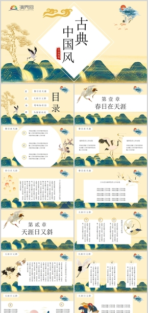 古典中国风工作总结PPT模板