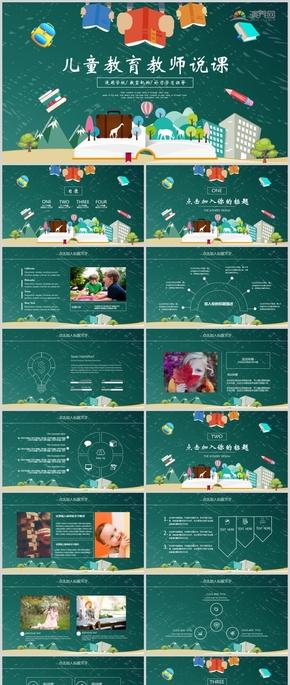 兒童教育教師說課ppt模板