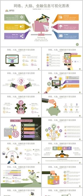 網絡、大腦、金融信息可視化圖表PPT模板