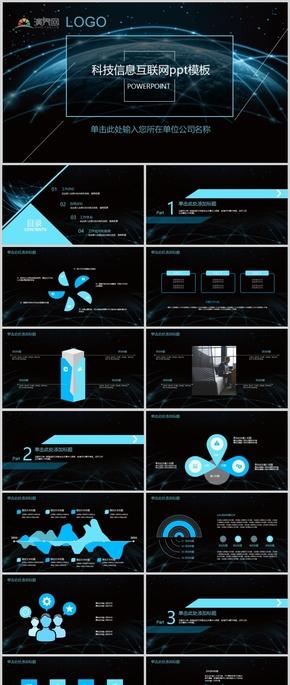 科技信息互联网ppt模板