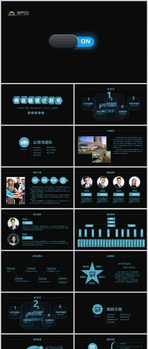 公司介绍企业宣传ppt模板