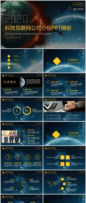 科技互联网公司介绍PPT模板