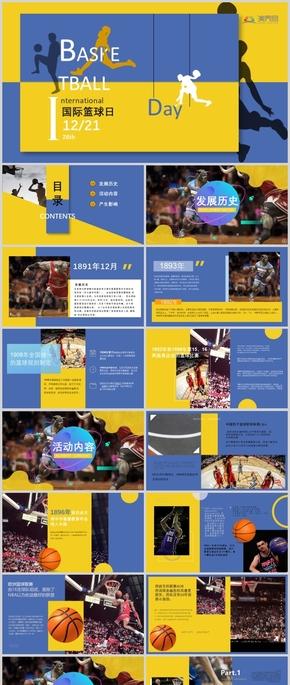 篮球运动汇报科普ppt模板