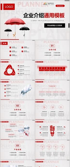 企业介绍通用模板ppt模板