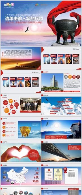 企业介绍形象宣传及产品展示PPT模板