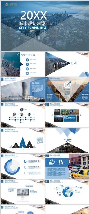 商务风城市规划建设ppt模板