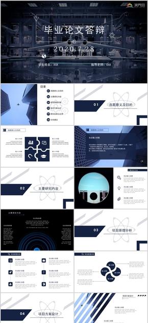 深藍色時尚簡約理工科畢業設計畢業論文答辯PPT